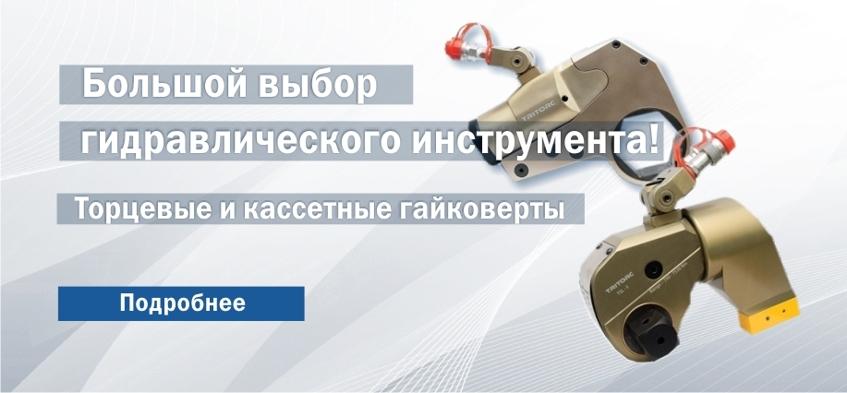 Ключи гидравлические динамометрические торцевые и кассетные.